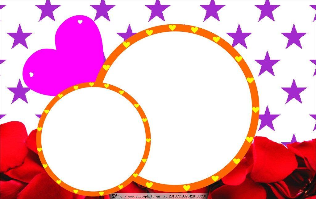 玫瑰爱心相框 玫瑰花瓣 五角星 圆 爱心相框 边框相框 底纹边框 矢量