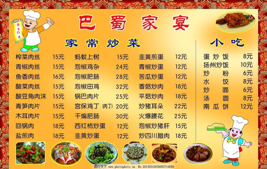 餐馆价目表 餐饮 饭店价目表 金色背景 黄色背景 海报设计 广告设计