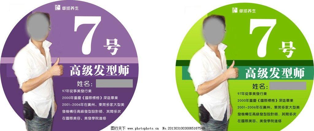 美发师简介 美发师      人物宣传 个人介绍 介绍 cdr 海报设计 广告