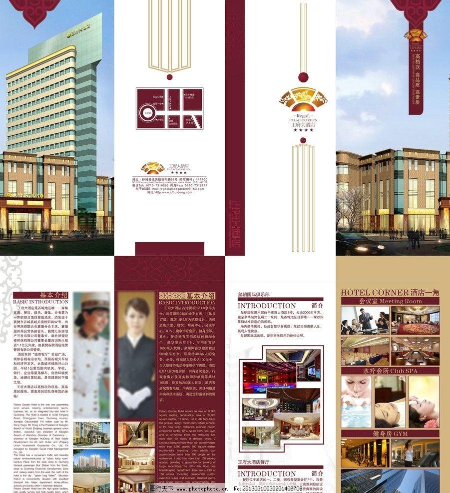 大酒店四折页图片_展板模板_广告设计_图行天下图库