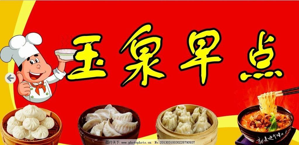 早点招牌 馒头 饺子 牛肉面 面条 筷子 厨师 展板模板 广告设计 矢量