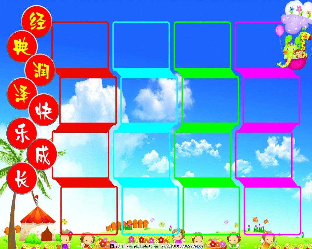 幼儿园展板 展板背景 风景 蓝色背景 草地 卡通 孩子 广告设计模板