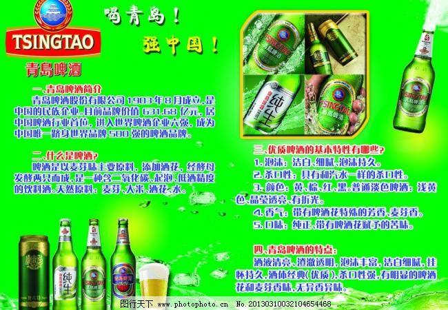 tif 办公室 广告设计模板 企业文化 青岛啤酒 源文件 展板模板 青岛