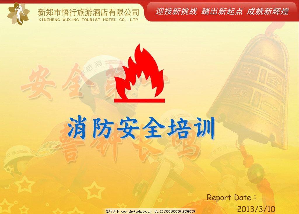 消防培训ppt背景模板图片