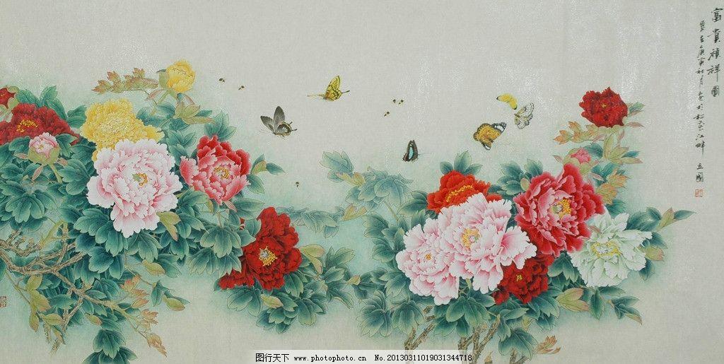 绘画艺术 国画 水彩国画 水墨画 花 牡丹花 蝴蝶 绘画书法 文化艺术