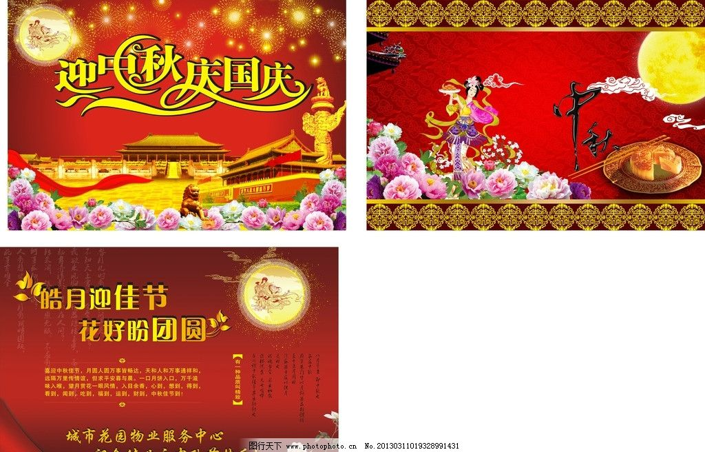 迎中秋庆国庆 中秋节素材 国庆素材 月饼 天安门 华表 嫦娥 雄狮