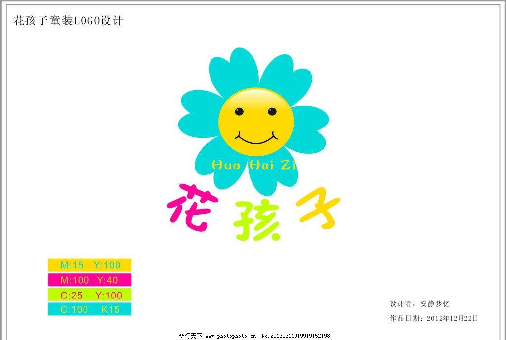 花孩子logo 笑脸 向阳花 花孩子      企业logo标志 标识标志图标