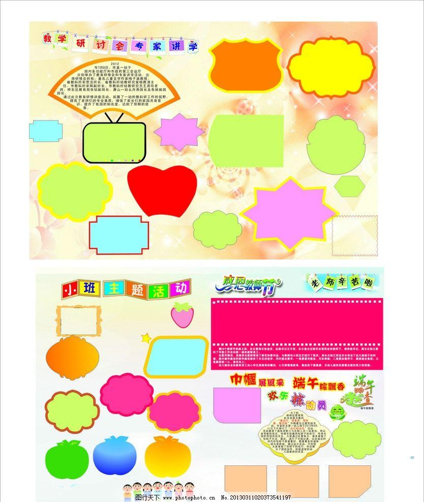 幼儿园花边框 幼儿园 花边 框 扇形 感恩 教师节 端午 粽子 卡通 花纹