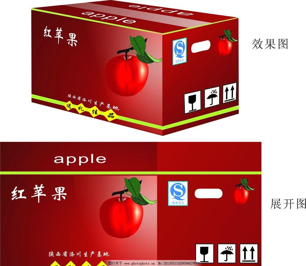 苹果包装 包装 包装设计 水果包装 包装箱 纸箱 水果箱 包装矢量图 餐