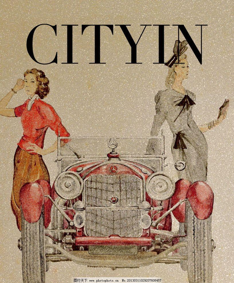 复古海报 汽车 复古 手绘 招贴设计 广告设计 设计 72dpi jpg