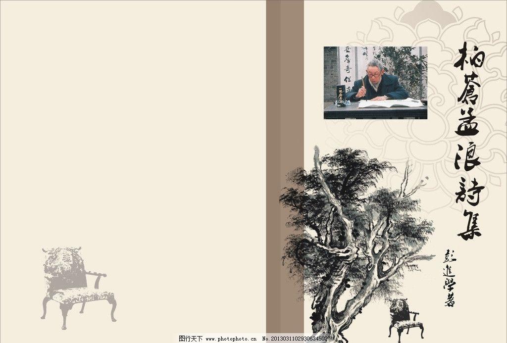 封面设计 诗集封面 杂志 文学 书法 矢量