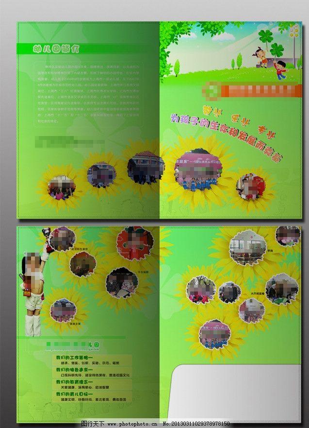 幼儿园封套设计源文件 幼儿园素材 幼儿园卡通素材 卡通小朋友 卡通