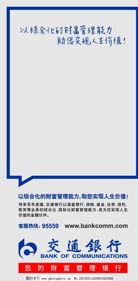 交通银行海报 交通银行空白展板 交通银行logo标志 交通银行易拉宝x