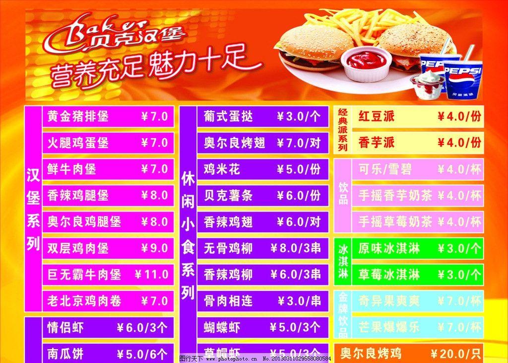 贝克汉堡 海报 价目表 价格表 灯箱 肯德基 麦当劳 饮品灯箱 广告设计