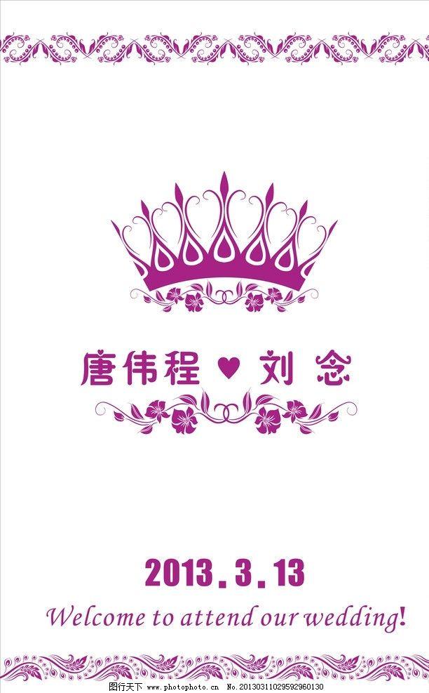 盾牌 婚礼盾牌 婚礼 欧美花纹 浪漫 简洁排版 紫色 简洁海报 欧式海报