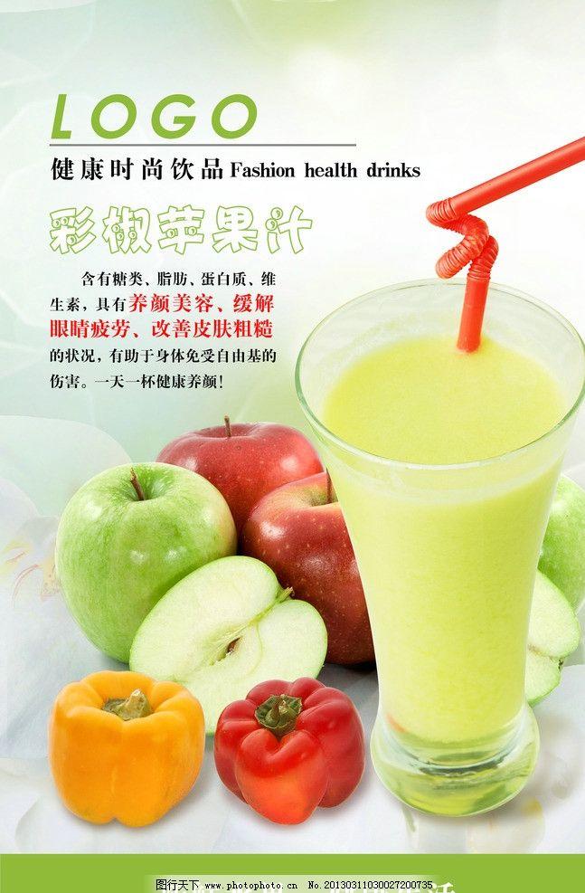 彩椒苹果汁 水果 果汁 茶 卡片 灯片 海报设计 广告设计模板 源文件