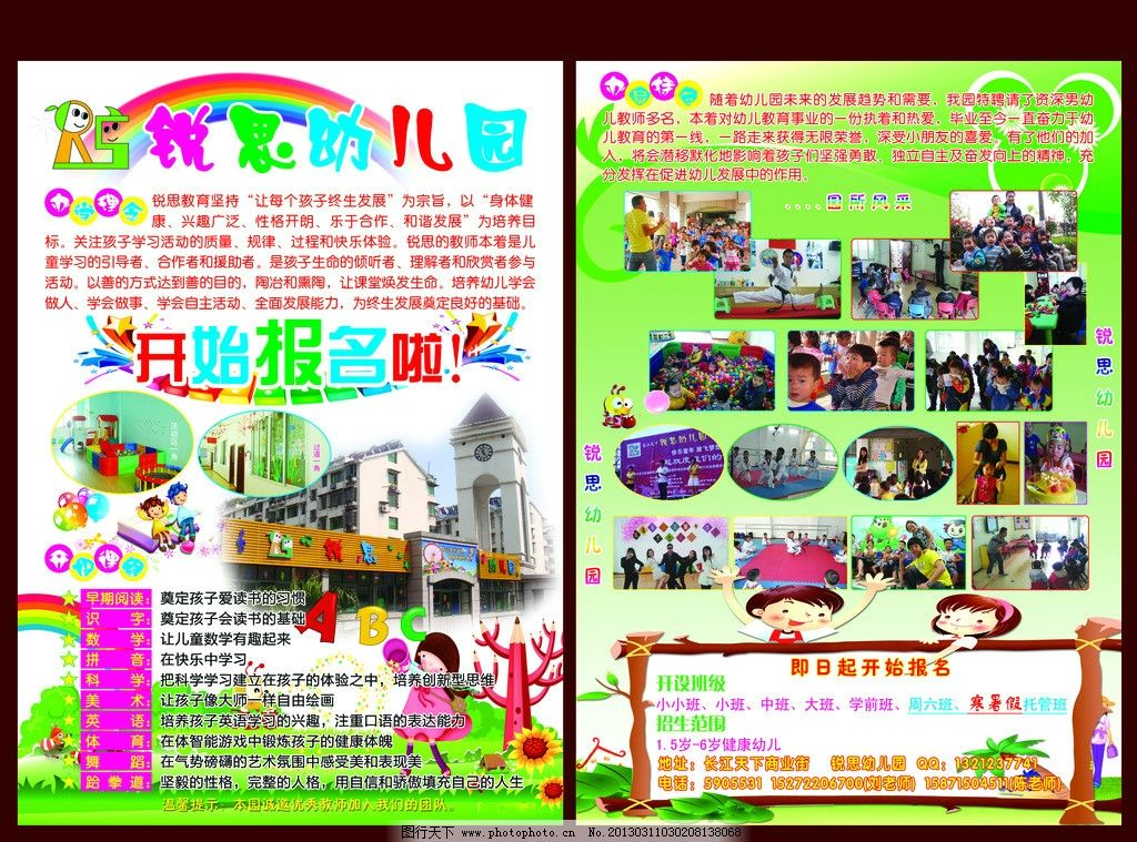 幼儿园宣传单 相框 招生 彩虹 报名 小孩 小朋友 背景 树 绿色 dm宣传