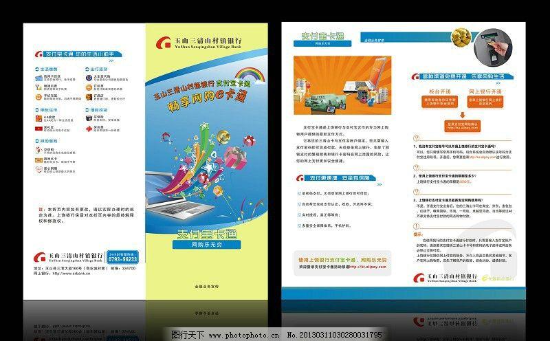 银行折页 银行dm单 e卡通 折页 二折页 电脑 dm宣传单 广告设计 矢量
