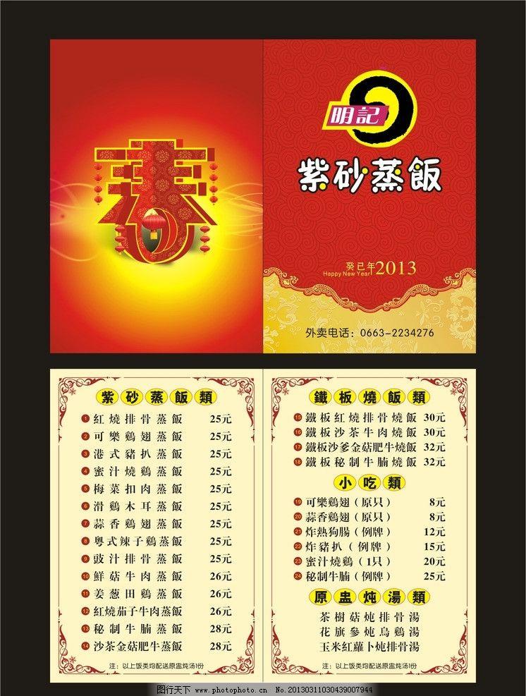 春节餐牌 菜单 菜谱 红色菜谱图片
