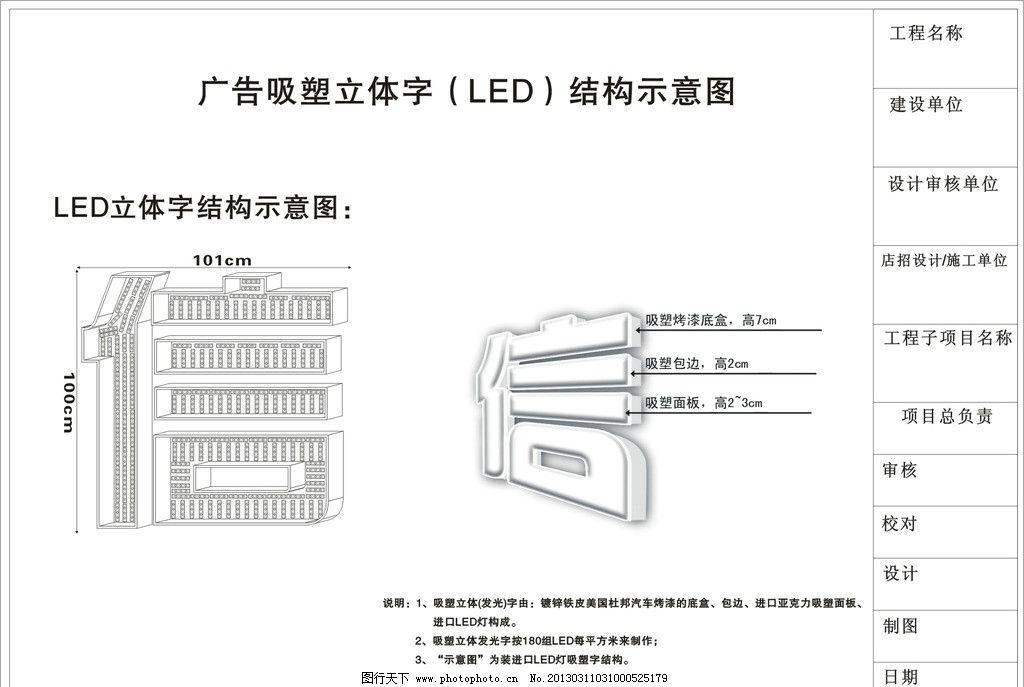 广告吸塑立体字(LED)结构 广告吸塑立体字(LED)结构示意图 广告结构示意图 广告结构 广告示意图 广告 结构示意图 吸塑立体字 吸塑字 立体字 结构图 工程图框 施工图框 其他设计 广告设计 矢量 CDR