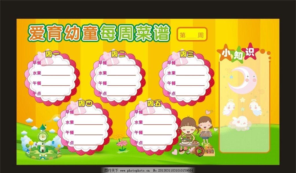 矢量素材 卡通展板 儿童素材 幼儿园素材 草地 卡通儿童 小屋 边框