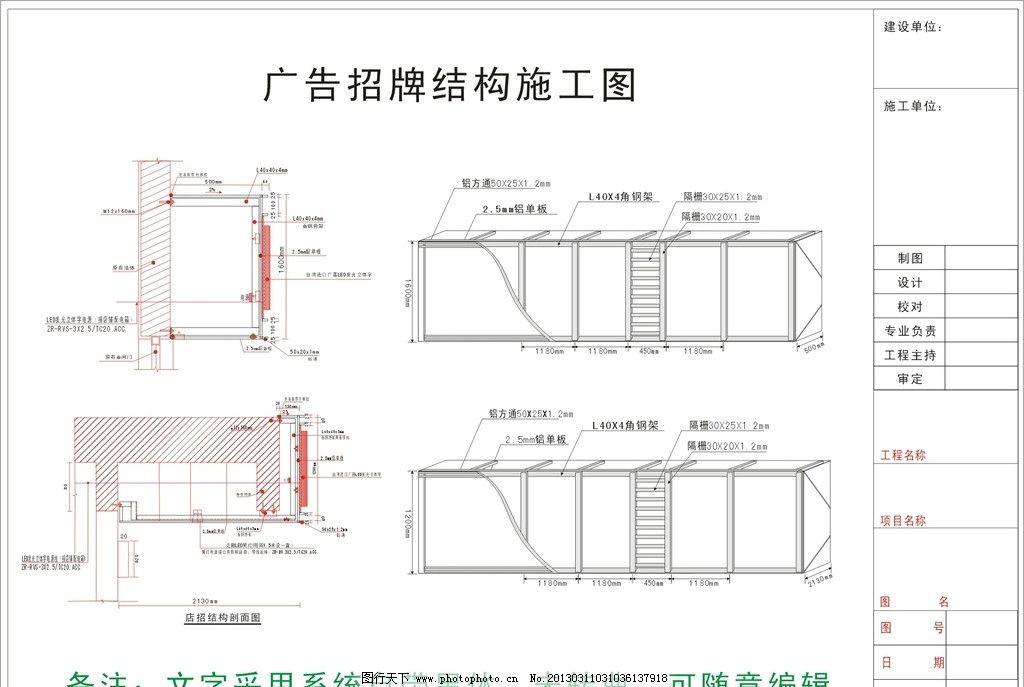广告招牌结构施工图图片