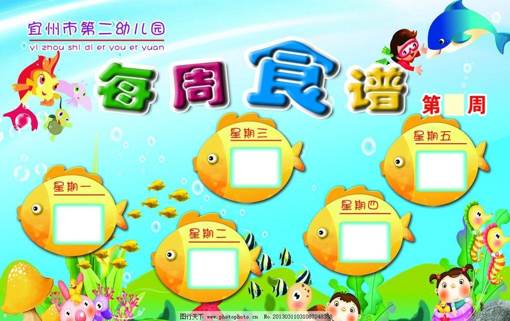 每周食谱 幼儿园 鱼 卡通 海洋 其他模版 广告设计模板 源文件