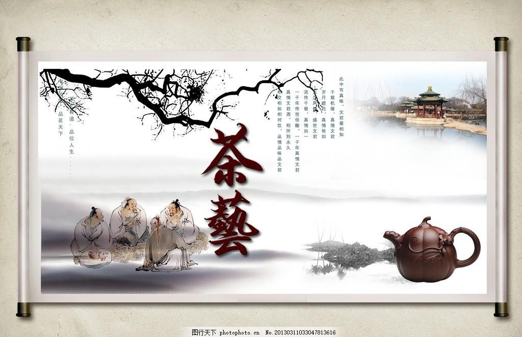 传统茶文化画轴分层素材 茶壶 古代人物 树 山水 茶艺 源文件