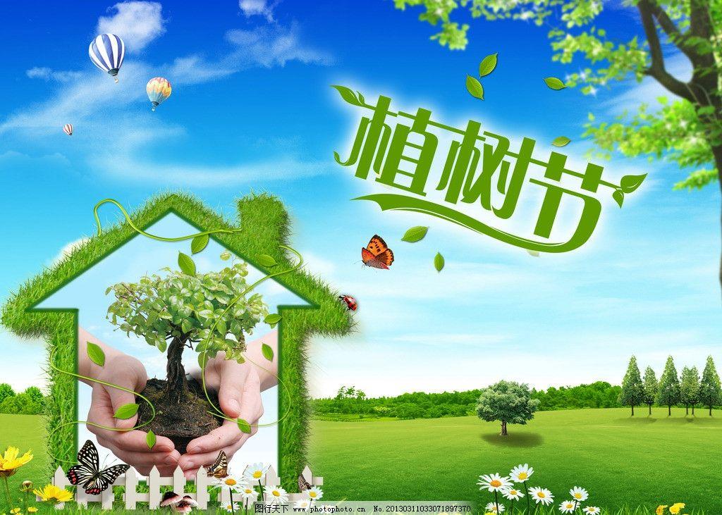 植树节 植树节艺术字 绿色小房子 手 树 花草 草坪 蓝天白云等 psd