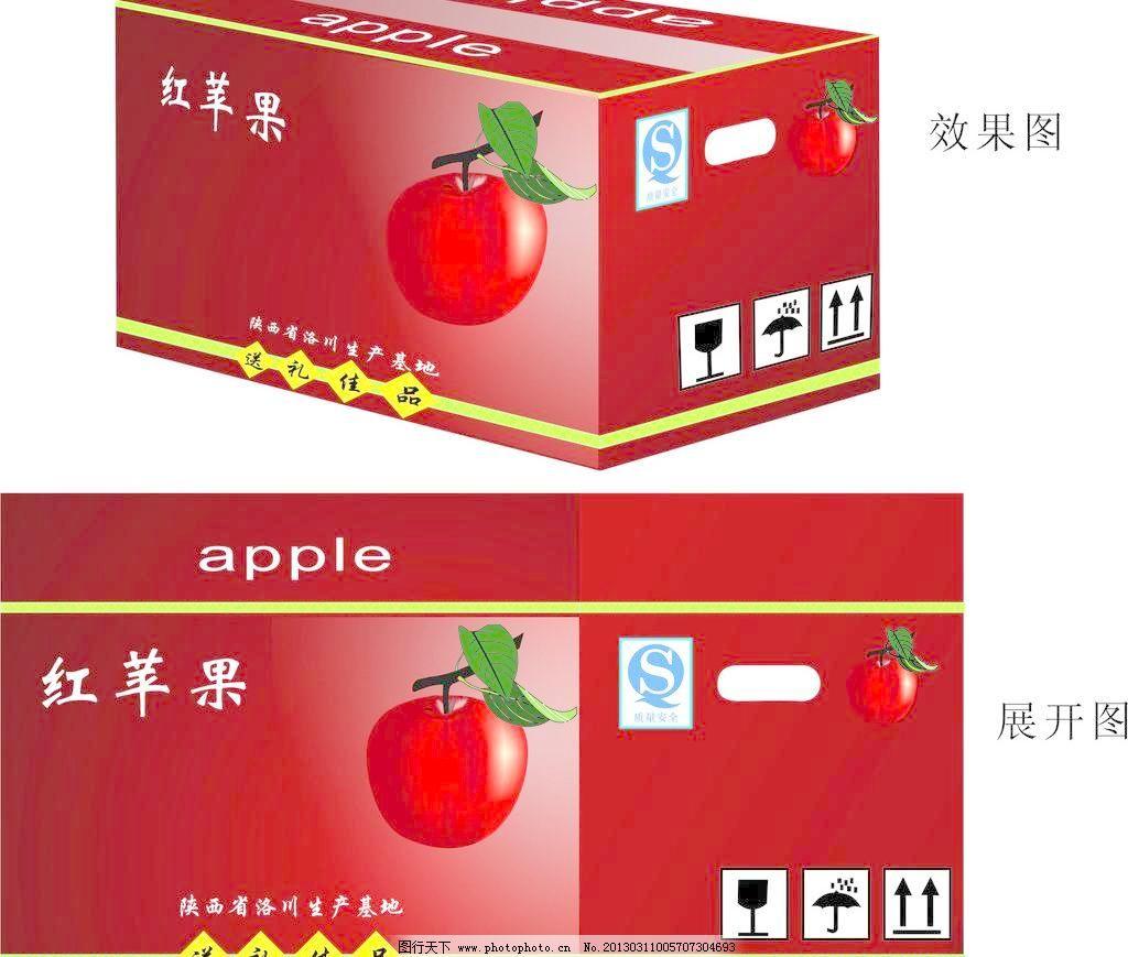 苹果包装 包装矢量图 包装箱 餐饮美食 生活百科 水果包装 纸箱
