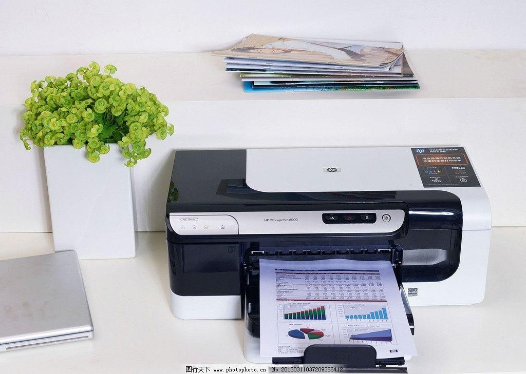 惠普 喷墨 打印机图片