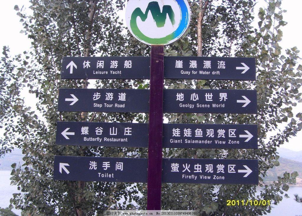 葫芦岛南山岗路标