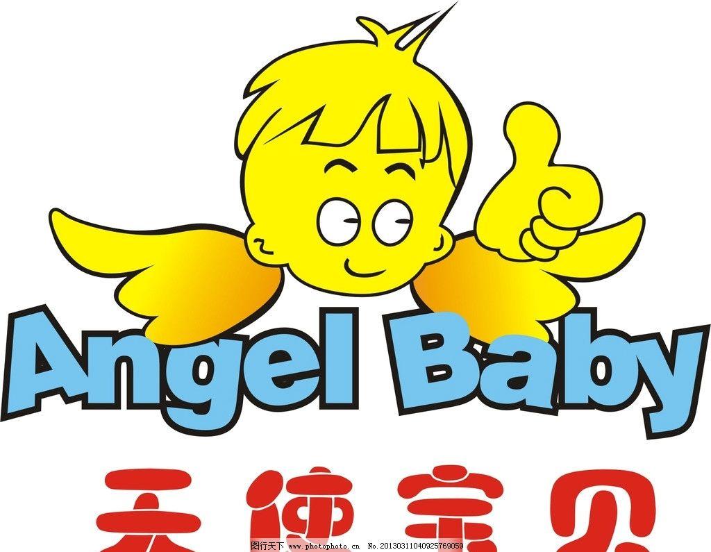 童装logo 儿童服装logo