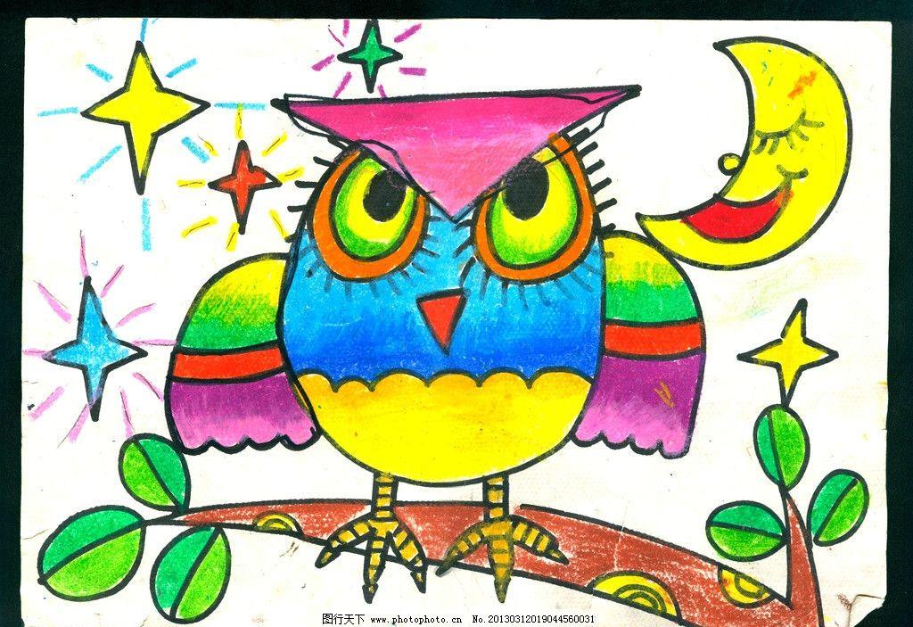 儿童绘画 艺术品 猫头鹰 月亮 树枝 树叶 星星 光芒 绘画书法 文化