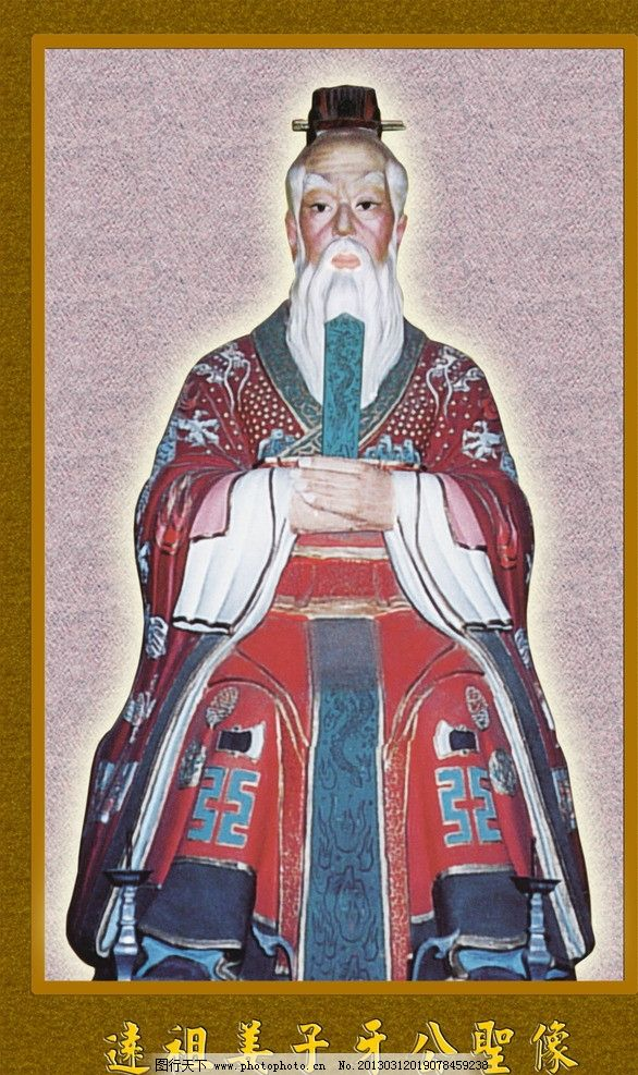 姜太公姜子牙圣像图片