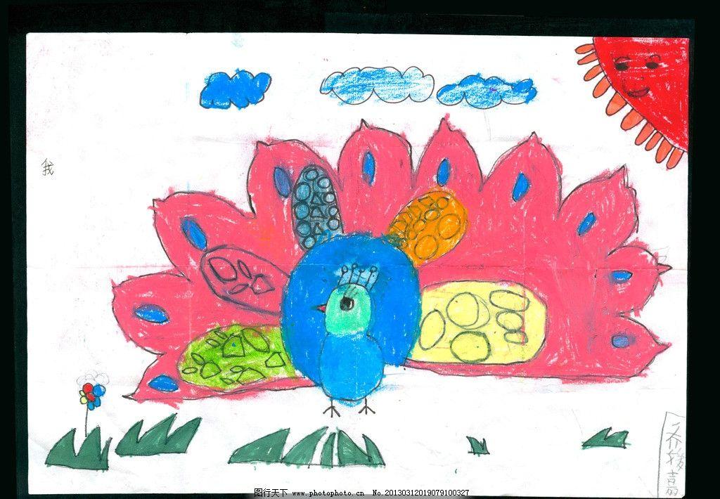 儿童绘画 艺术品 孔雀 太阳 阳光 白云 小草 小花 孔雀开屏 绘画书法