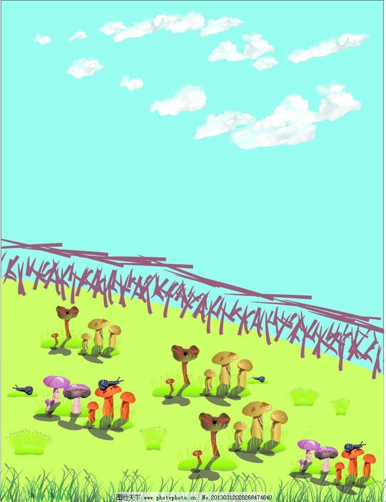 蓝天 白云 草地 儿童素材 花蘑菇 栅栏 底纹背景 底纹边框 矢量