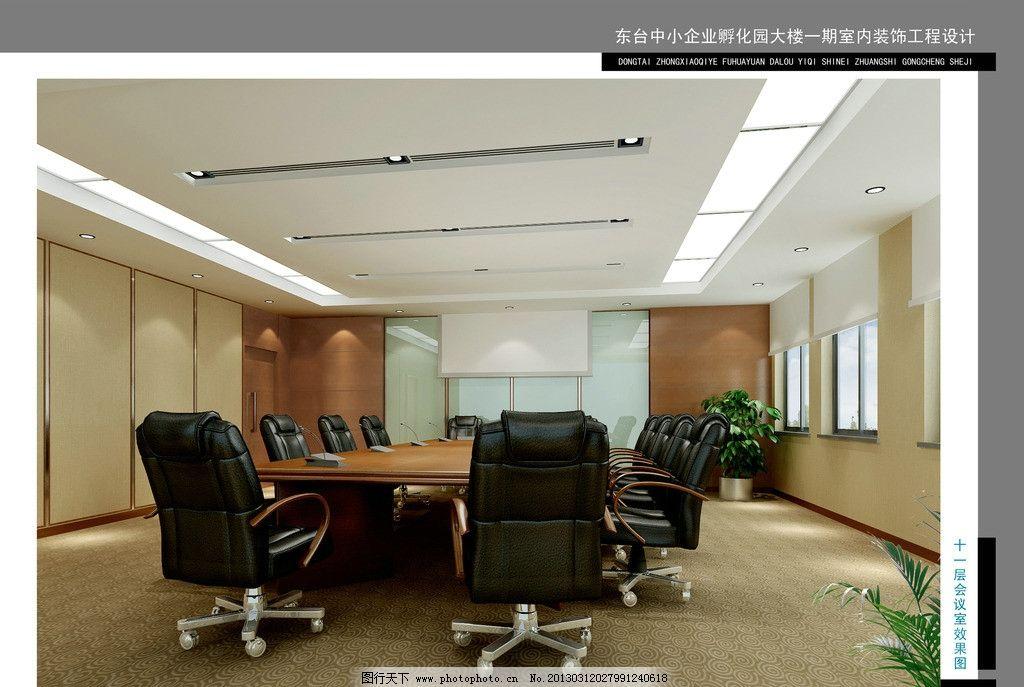 会议室 政府办公楼会议室 办公设计