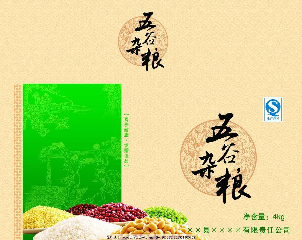 五谷杂粮图片图片
