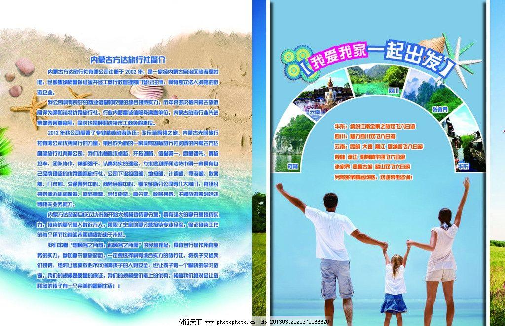 旅行社夏令营宣传画册图片