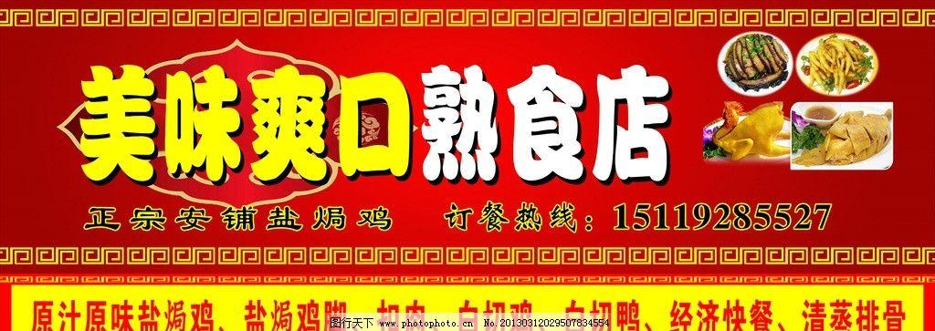 熟食店店铺招牌 熟食 招牌 店铺 门头 花边 边框 广告设计 矢量 cdr
