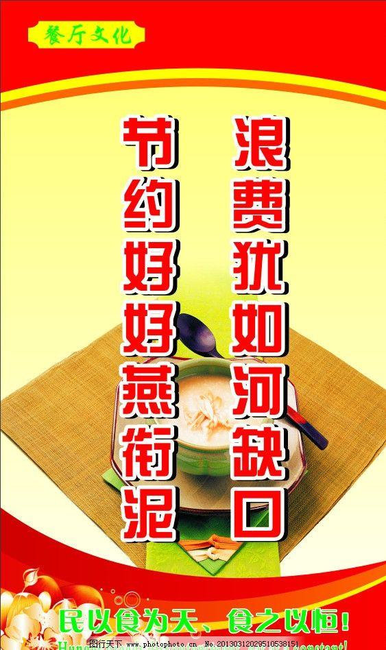 餐厅文化 节约标语 展板 粥 牡丹 广告设计 矢量 cdr