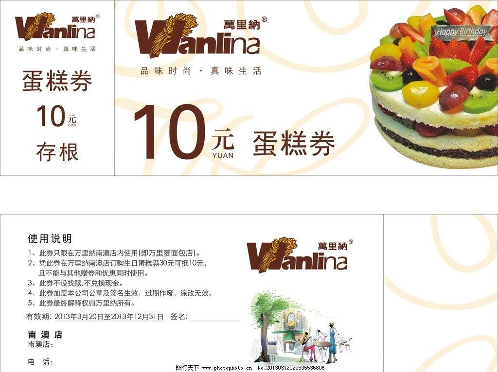 蛋糕 面包 蛋糕券 万里纳 人物 菜单菜谱 广告设计 矢量 cdr