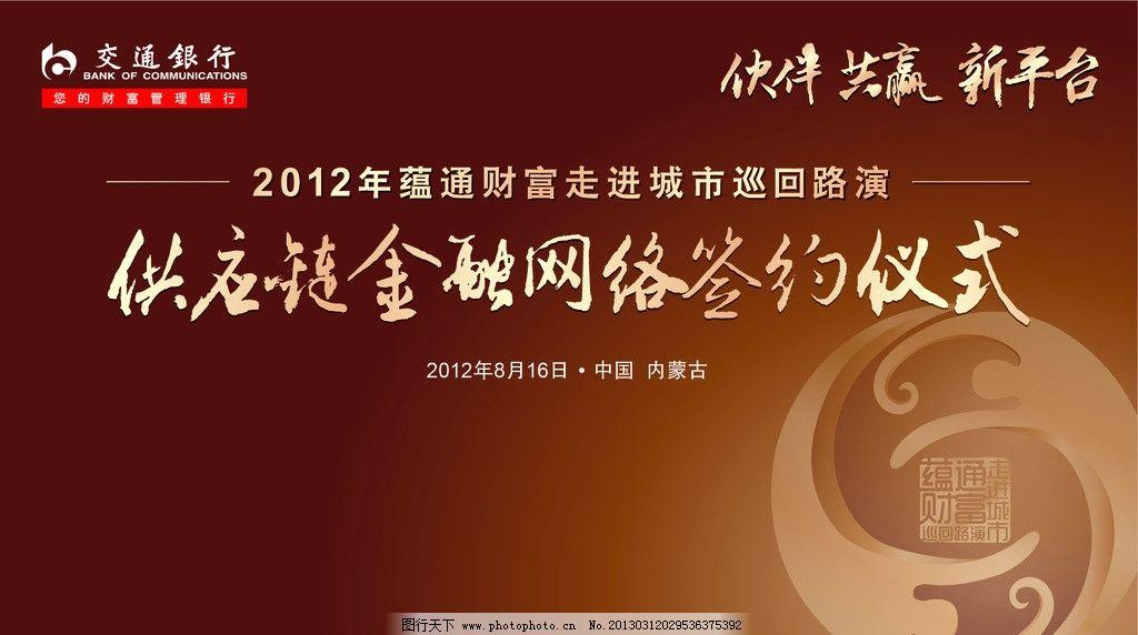 交通银行logo标志 签约仪式