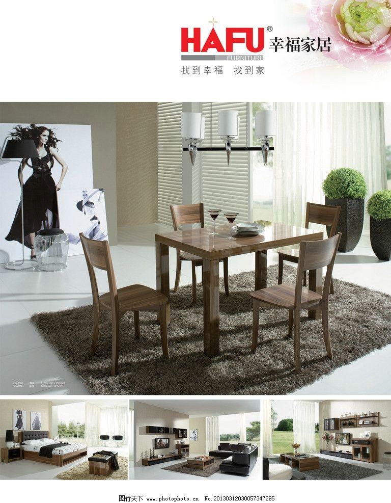 家具广告设计 家具 尊贵      设计 排版 版面 宣传 现代家具 特价