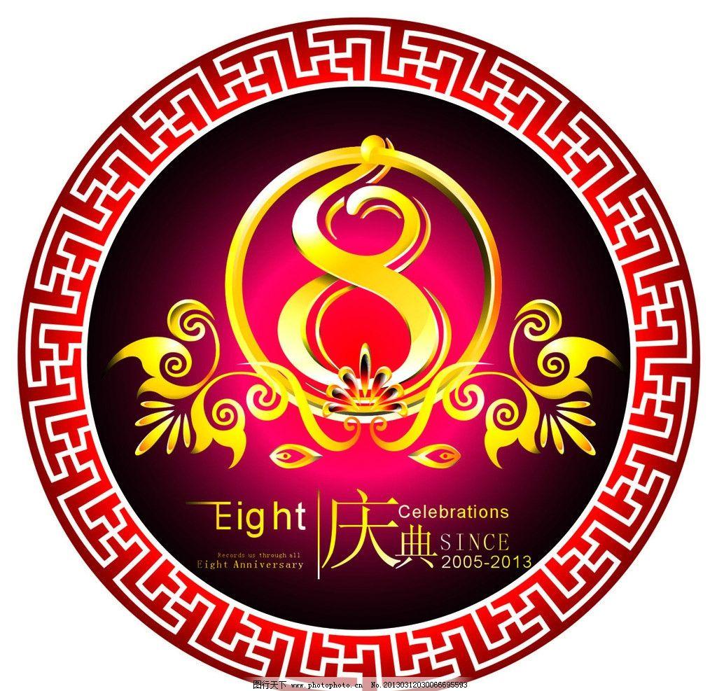 店庆吊旗 喜庆 花边 花纹 红色 宝石红 圆 凤冠 海报设计 广告设计