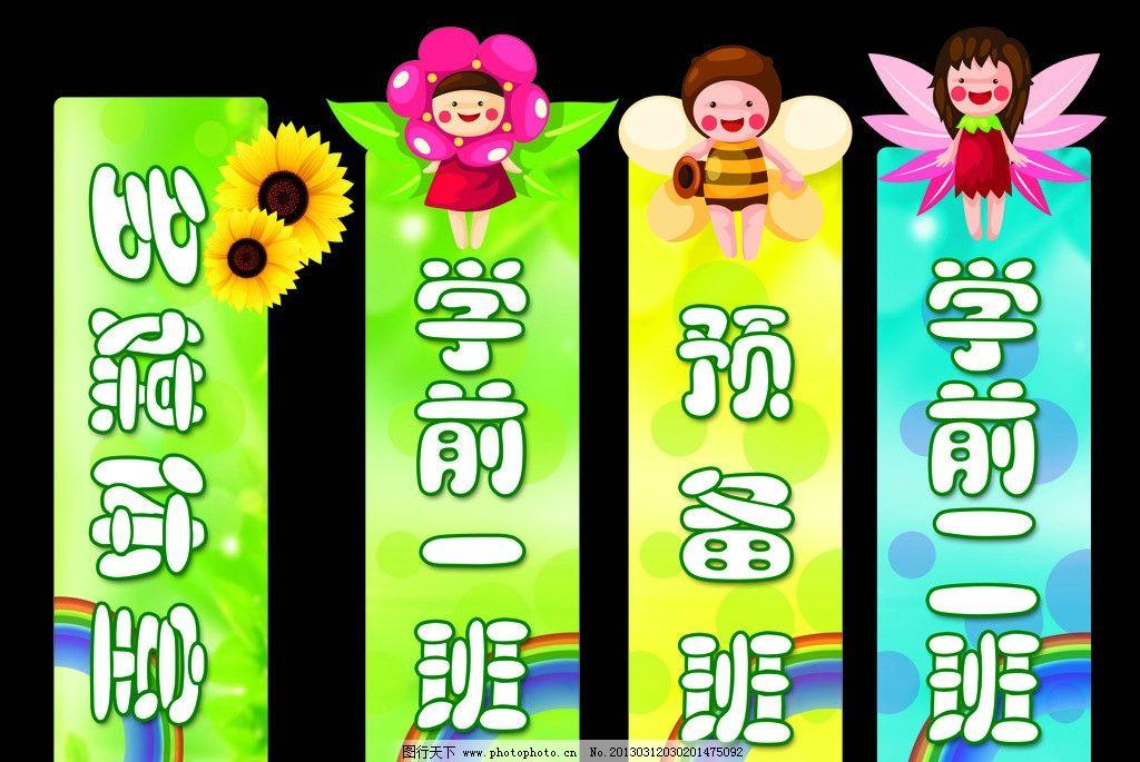 幼儿园 门牌 卡通 学前班 蜜蜂 花朵 广告设计模板 源文件
