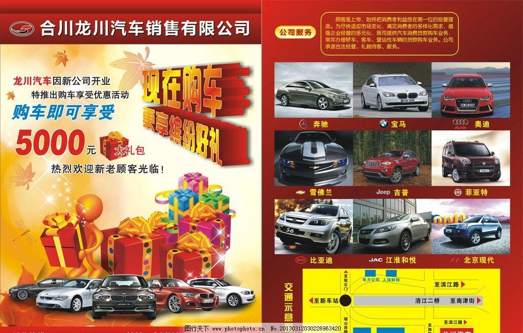 汽车销售宣传单图片_展板模板_广告设计_图行天下图库