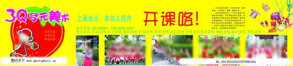 小太阳幼儿园招生条幅广告图片