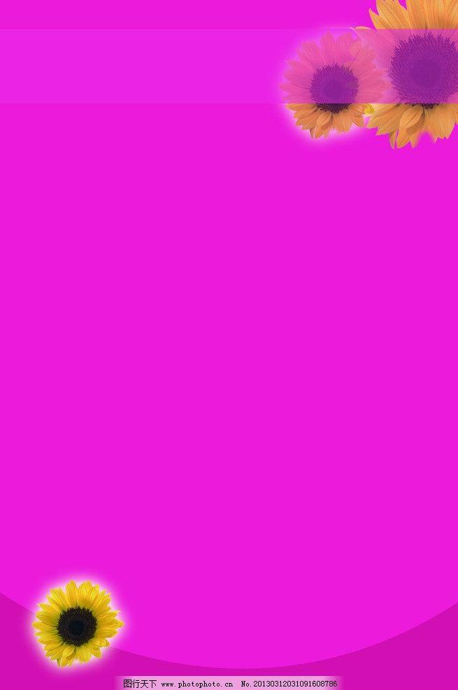 制度背景 向日葵 小花 粉色 紫色 弧形 清新 其他 广告设计 设计 75dp